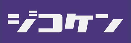 ジコケンTV